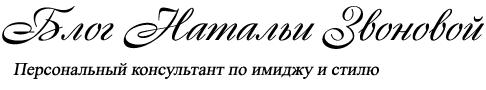 Блог Натальи Звоновой